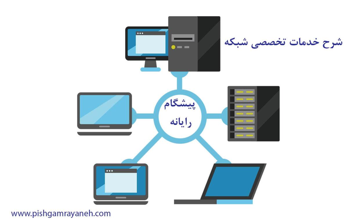 شرح خدمات تخصصی شبکه
