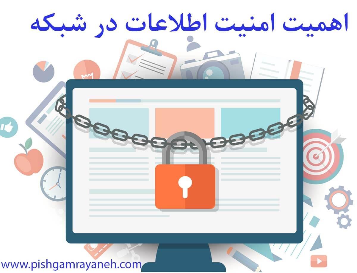 اهمیت امنیت اطلاعات در شبکه