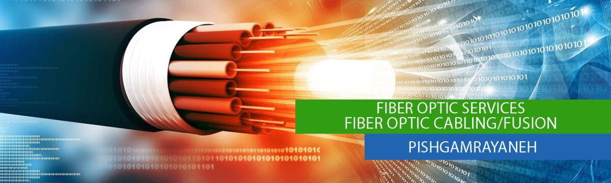 خدمات فیبر نوری