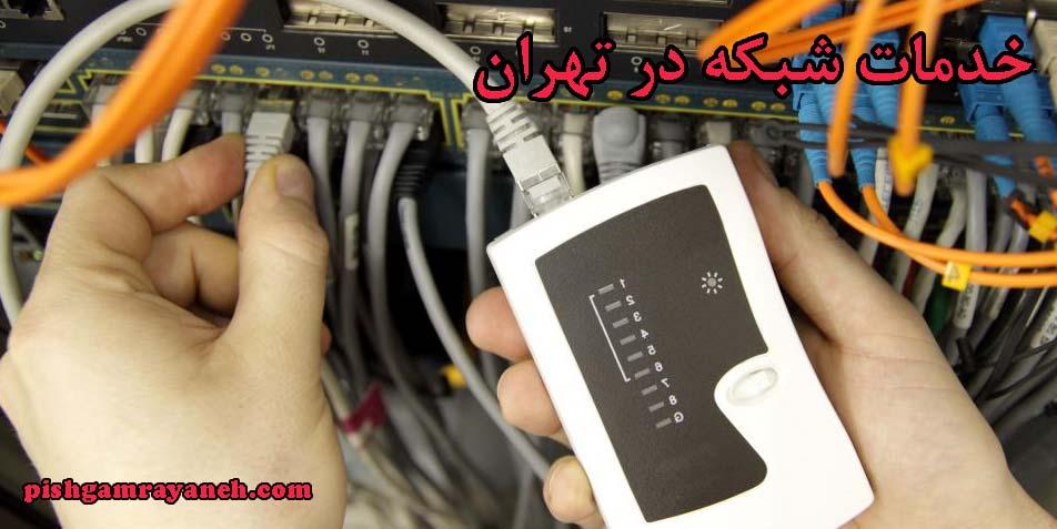 خدمات شبکه در تهران