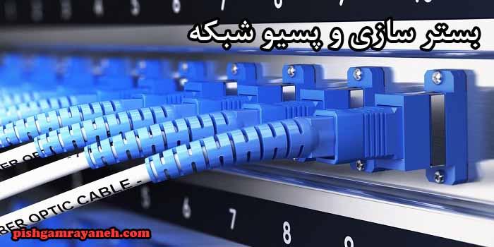 بستر سازی و پسیو شبکه