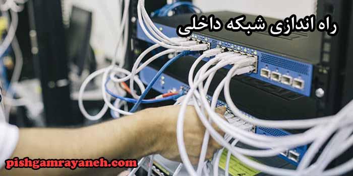 راه اندازی شبکه داخلی