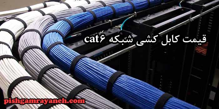 قیمت کابل کشی شبکه cat6