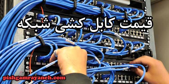 قیمت کابل کشی شبکه