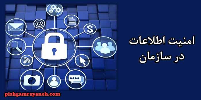 امنیت اطلاعات در سازمان
