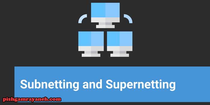 مفهوم Subnetting و Supernetting